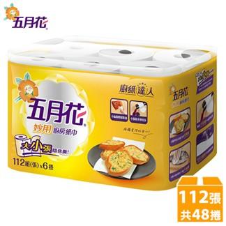 【五月花】妙用廚房紙巾112組*6捲*8袋(箱購)