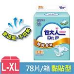 【包大人】成人紙尿褲-親膚舒適 L-XL號 (13片x6包)-箱