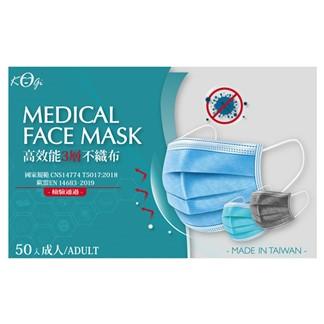 宏瑋一般醫療口罩(未滅菌) 藍色50入[每組帳號限購一盒]