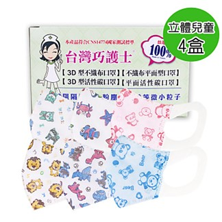台灣巧護士 3D立體兒童醫療用口罩50入-彩色x4盒