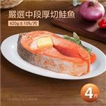 【優鮮配】嚴選中段厚切鮭魚4片(約420g/片)免運組