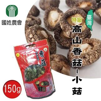 【國姓農會】臺灣高山香菇-小菇 -150g-包 x2包組