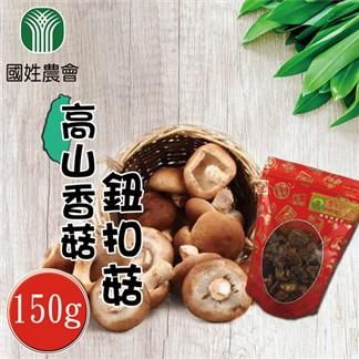 【國姓農會】臺灣高山香菇-鈕扣菇 -150g-包 x2包組