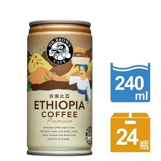 伯朗精品咖啡-衣索比亞240ml(24入)