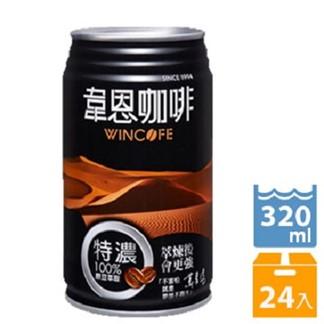 【超商取貨】韋恩特濃咖啡320ml (24入)