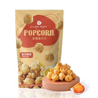 CandyPoppy 裹糖爆米花50g(金沙鹹蛋)