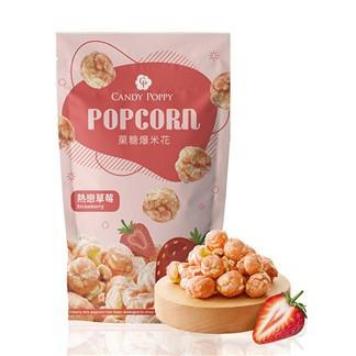 CandyPoppy裹糖爆米花50g(熱戀草莓)