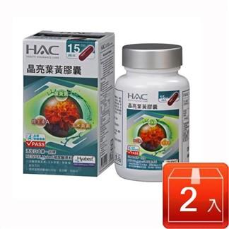 【永信HAC】晶亮葉黃膠囊2瓶組 (30粒x2)