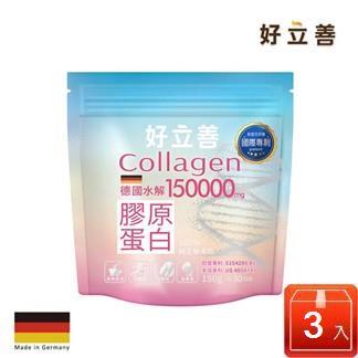 【德國 好立善】膠原蛋白粉30日份3入組(150g x3入)