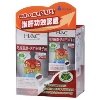 [永信HAC] 活力五味子錠限量組 (90錠+14錠)