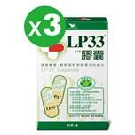 LP33 益生菌膠囊 (60顆*3盒)