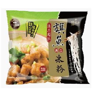 [漁品軒]海鮮米粉-旗魚(200g)