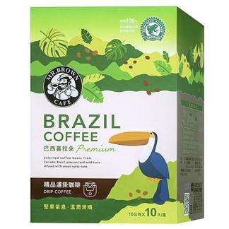 伯朗精品濾掛咖啡-巴西喜拉朵10g*10入