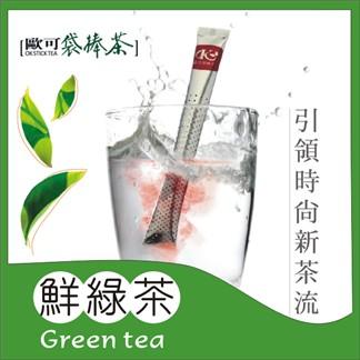 [歐可茶葉]袋棒茶-鮮綠茶15入