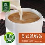 [歐可茶葉]真奶茶-英式真奶茶(無咖啡因款)