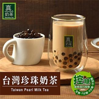 [歐可茶葉]真奶茶-台灣珍珠奶茶5包入