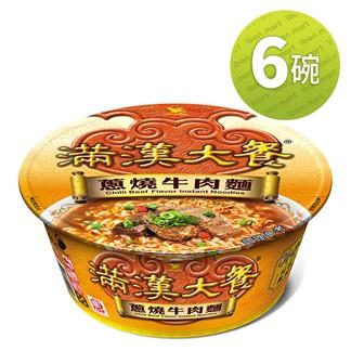 【超商取貨】[滿漢大餐]蔥燒牛肉麵(6入)