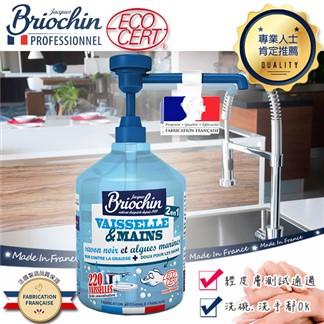 法國Briochin(碧歐香)洗碗精&洗手液500ml