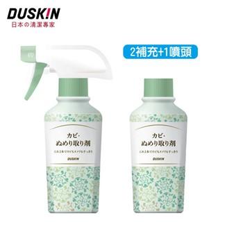 [DUSKIN]除黴劑(2補充瓶+1噴頭)