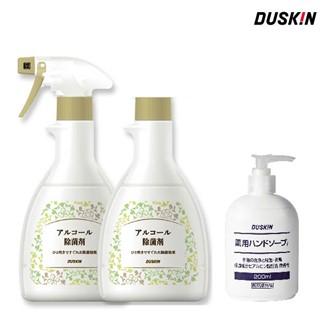 【DUSKIN】夏日衞生抗菌組(酒精噴霧瓶*2,霧狀噴頭*1,日製洗手乳*1)