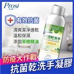【Prosi普洛斯】抗菌乾洗手凝膠(茶樹添加)120mlx10入