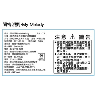 閨密派對-My Melody icash2.0(含運費)